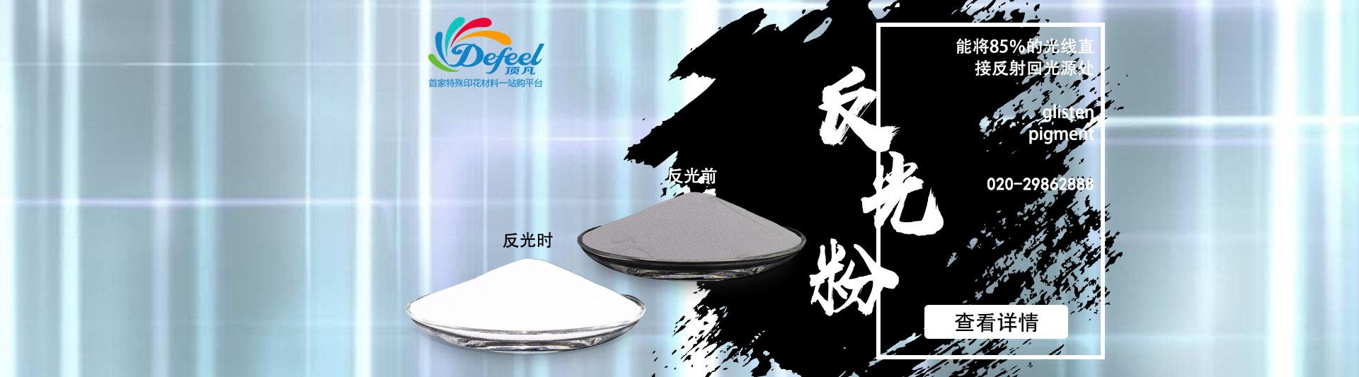 白色反光粉