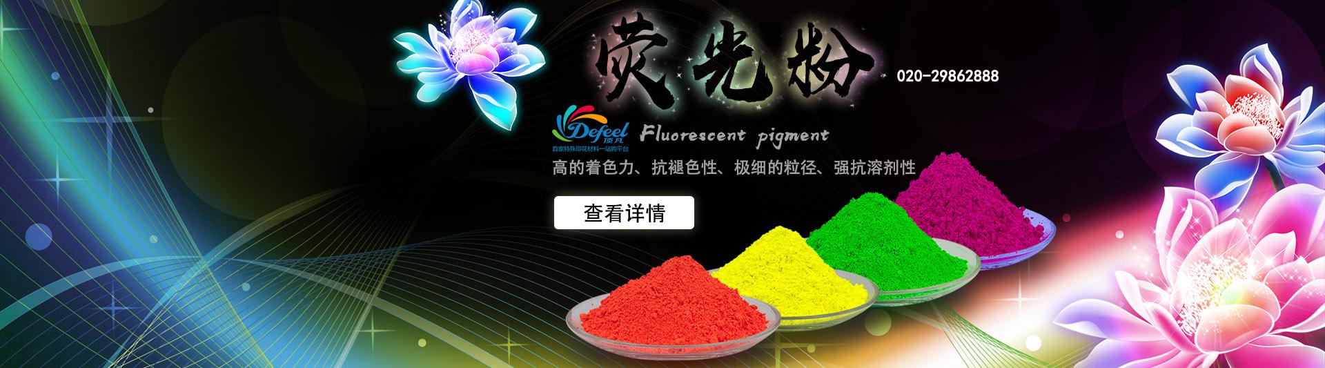 注塑荧光粉